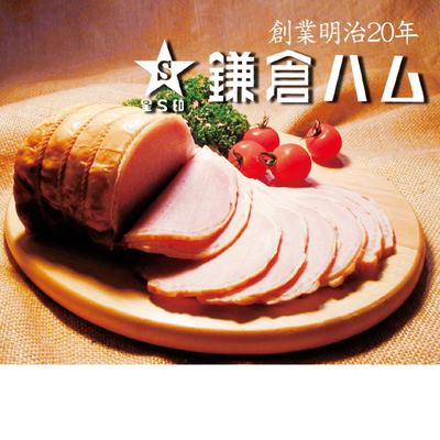 星S印鎌倉ハム 伝統の味詰合せ