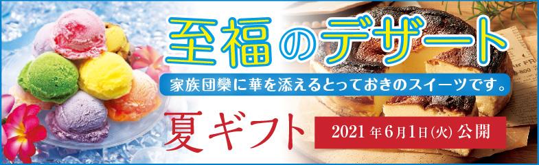 2021年 夏ギフト 至福のデザート 2021年6月1日(火)公開