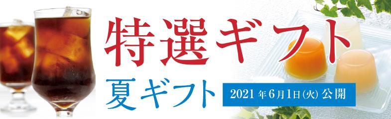 2021年 夏ギフト 特選ギフト 2021年6月1日(火)公開