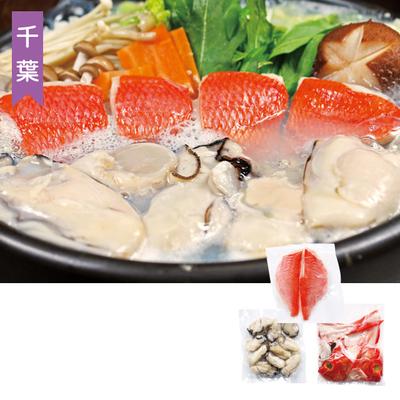 金目鯛・牡蠣鍋セット