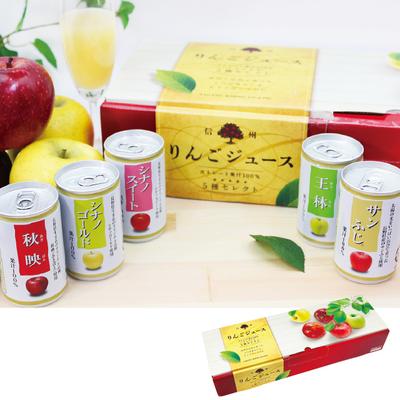飲み比べを楽しめる「信州りんごジュース5種セレクト」