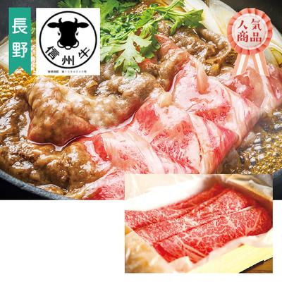 りんご和牛信州牛すき焼き用(ロース・肩ロース)