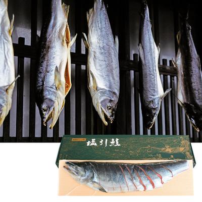 越後村上の味「本仕込み 塩引鮭半身切身 姿造り」