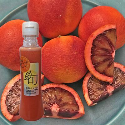 旬ドレ 宇和島産ブラッドオレンジ