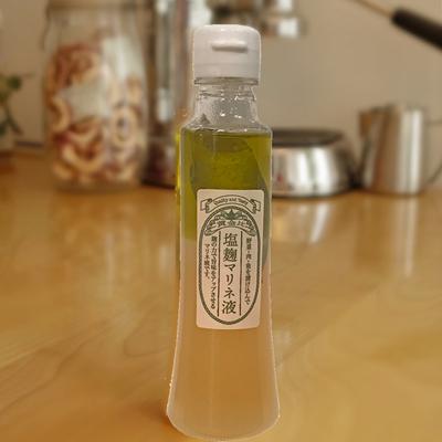 塩麹マリネ液(旧マリナード)