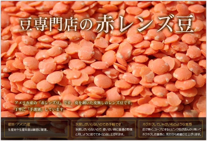 豆専門店の赤レンズ豆(皮むき)