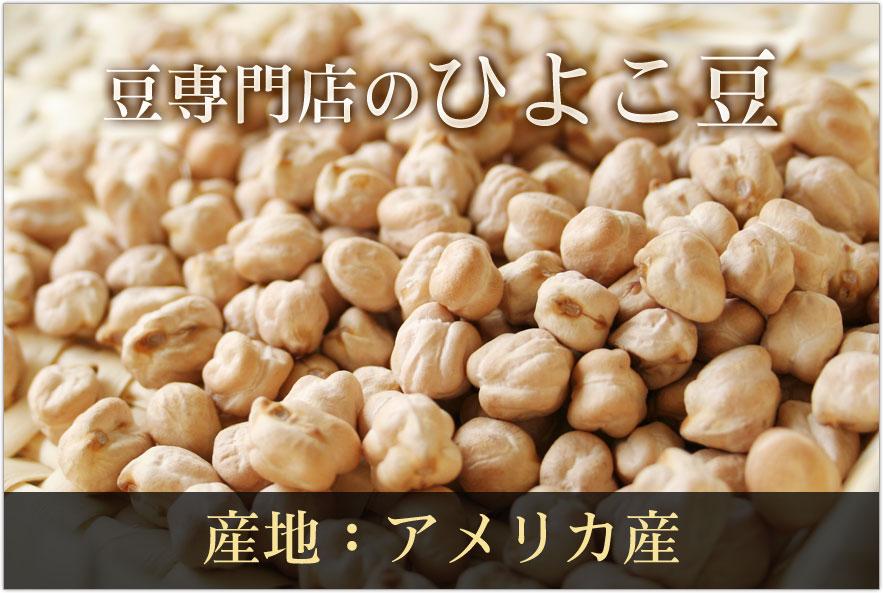 豆専門店のひよこ豆