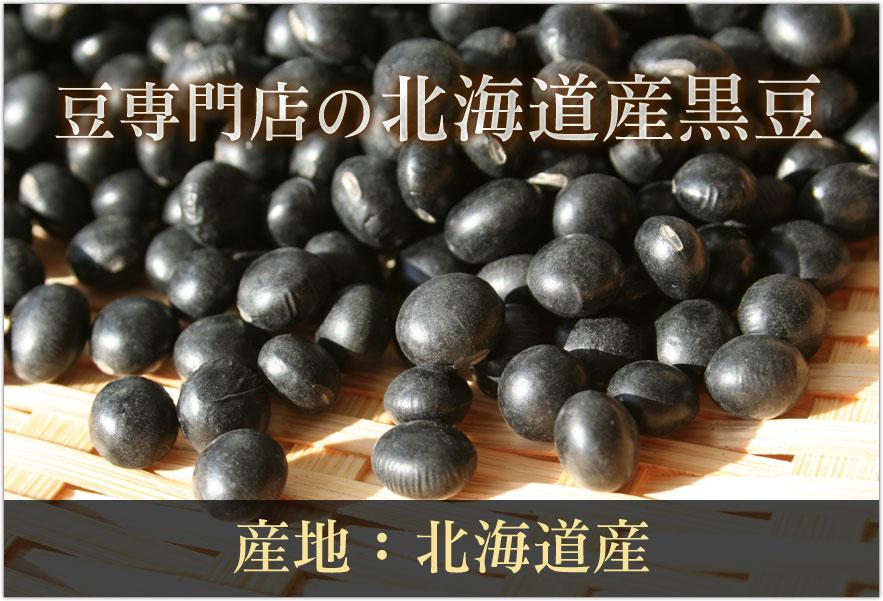 豆専門店の北海道産黒豆(光黒)