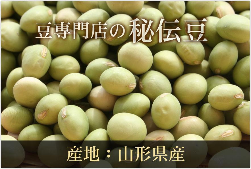 豆専門店の秘伝豆