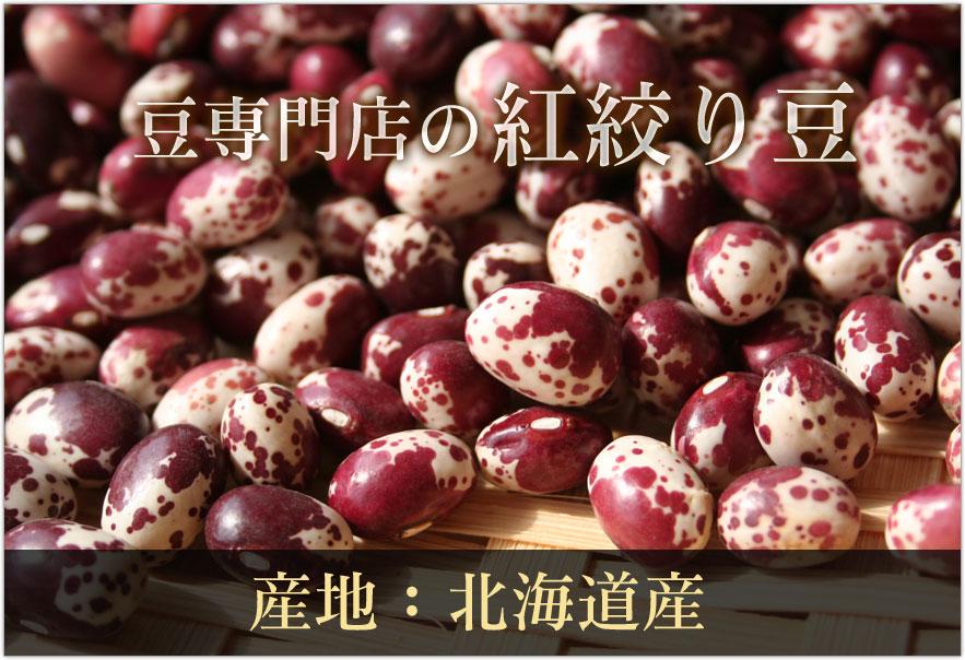 豆専門店の紅絞り豆
