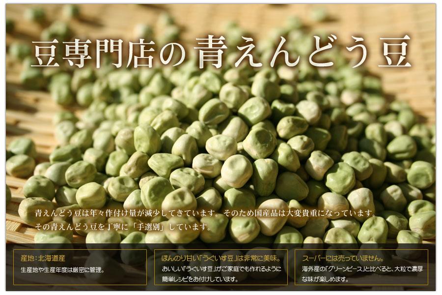 青えんどう豆