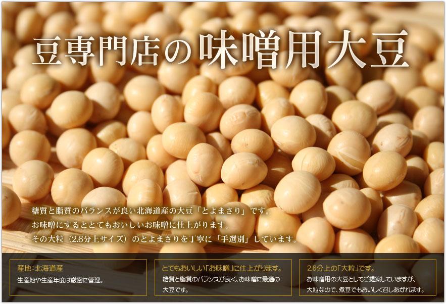豆専門店の味噌用大豆(とよまさり)