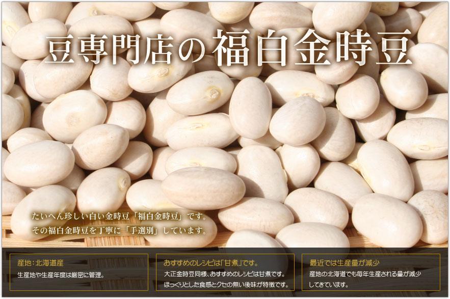 豆専門店の福白金時豆