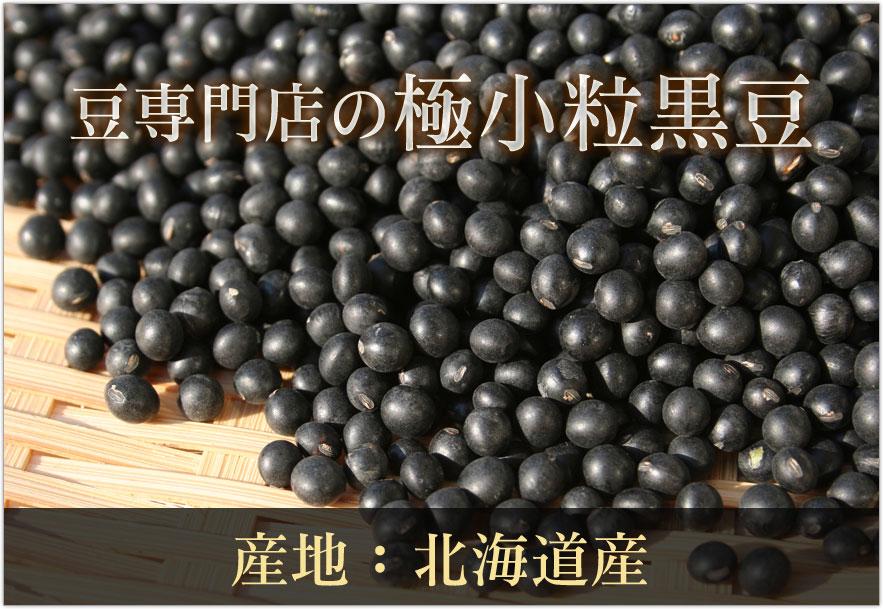 豆専門店の極小粒黒豆(黒千石)