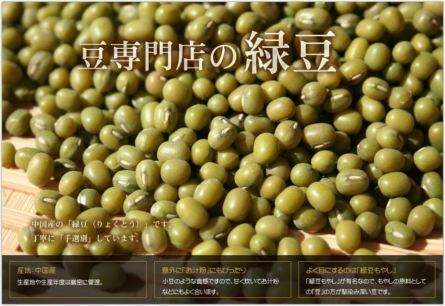 豆専門店の緑豆