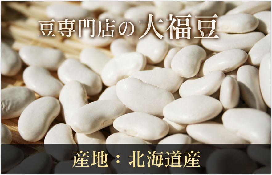 豆専門店の大福豆