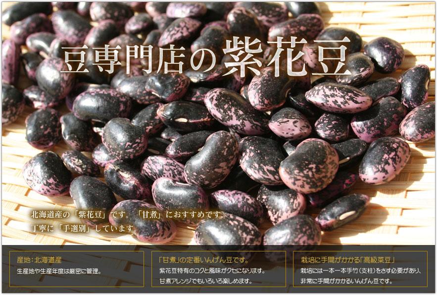 豆専門店の北海道産紫花豆