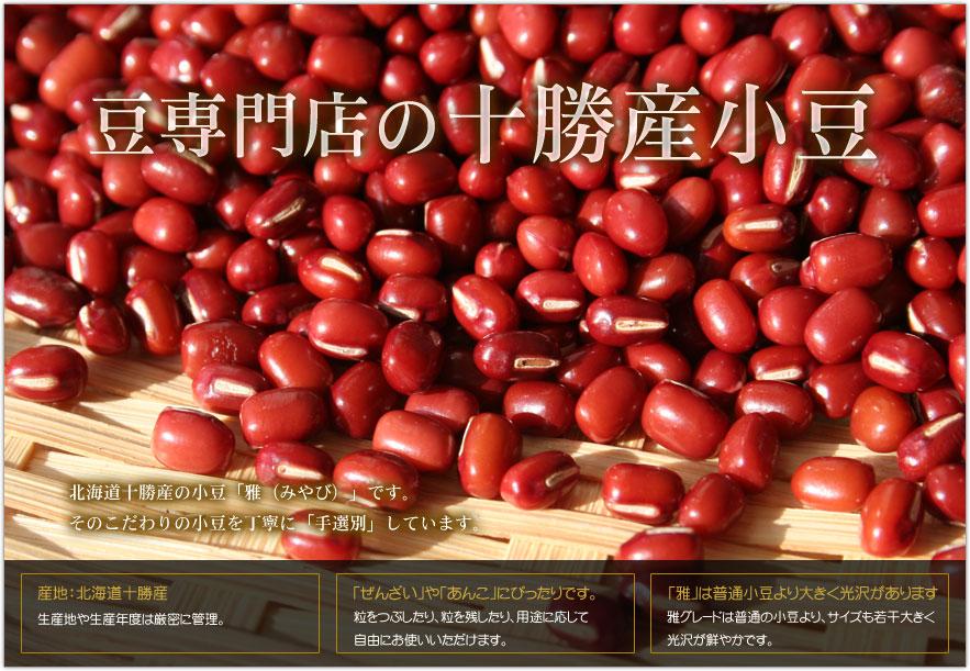 豆専門店の十勝産小豆