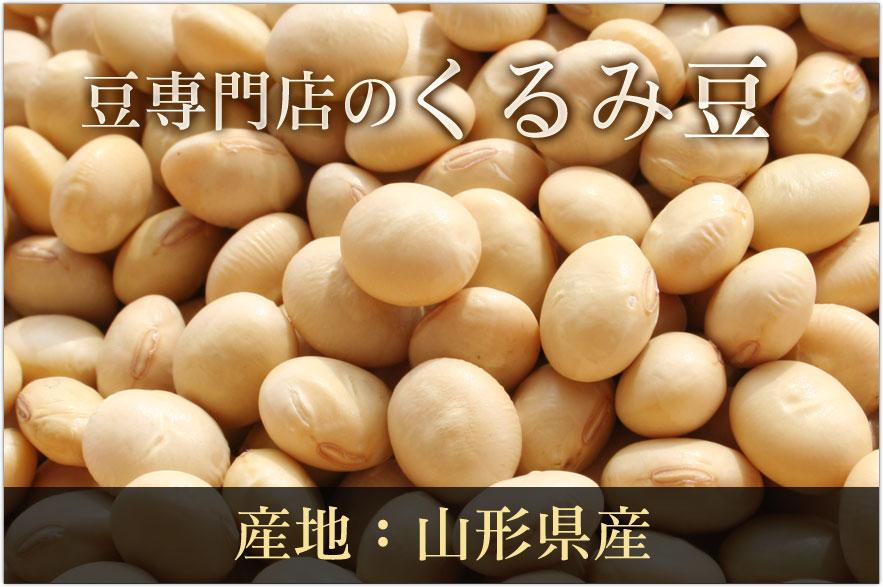 豆専門店のくるみ豆