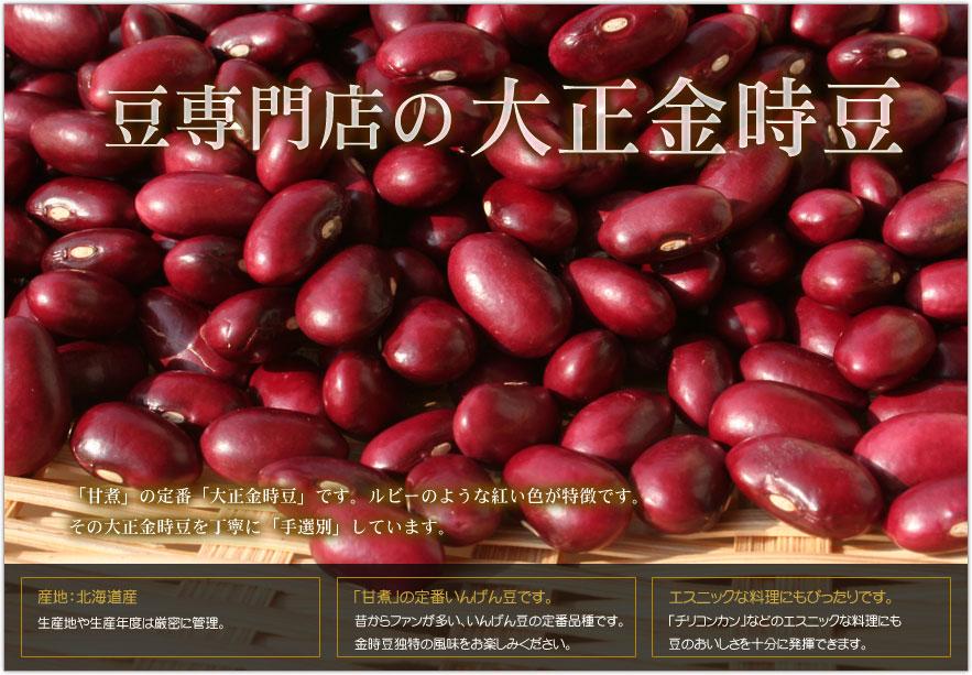 大正金時豆の特集