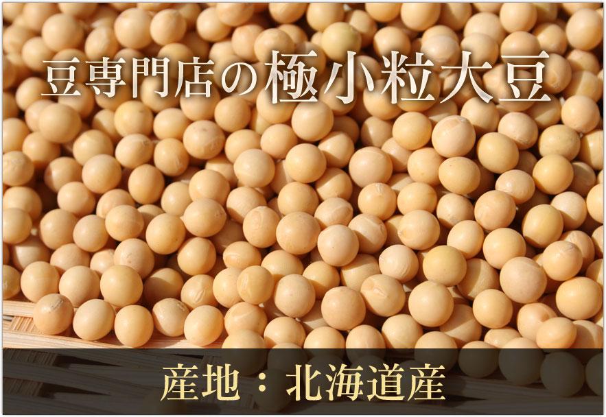 豆専門店の極小粒大豆(スズマル)