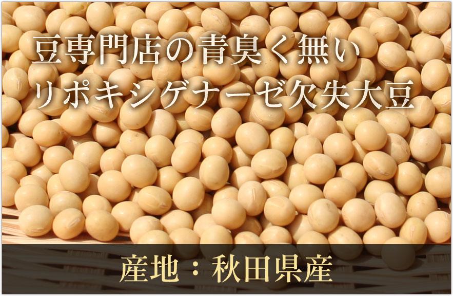 豆専門店のリポキシゲナーゼ欠失大豆(すずさやか)