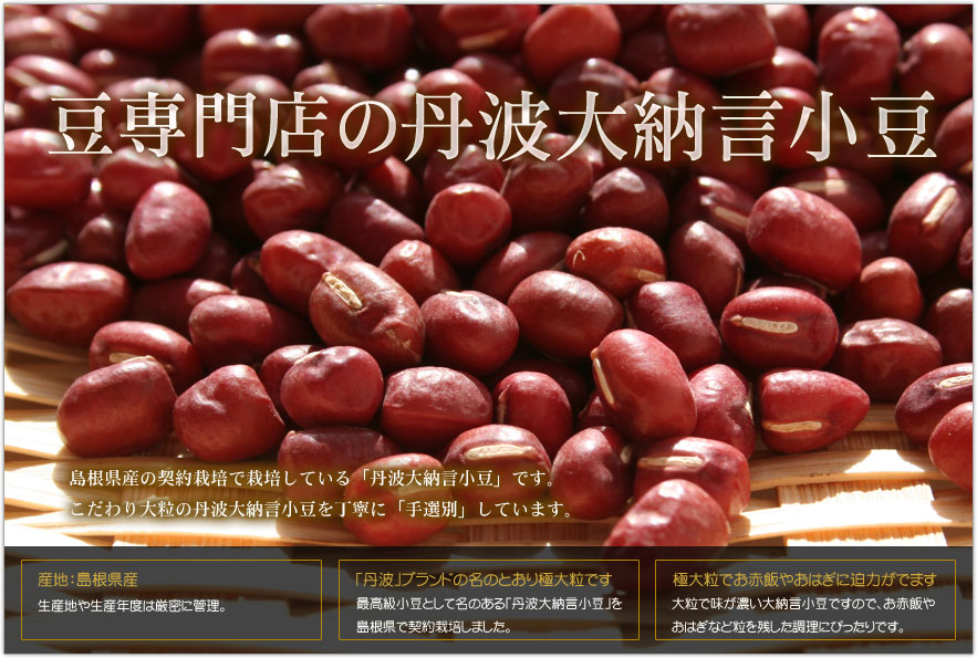 豆専門店の丹波大納言小豆