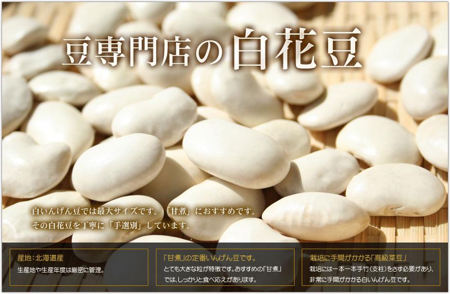 豆専門店の白花豆