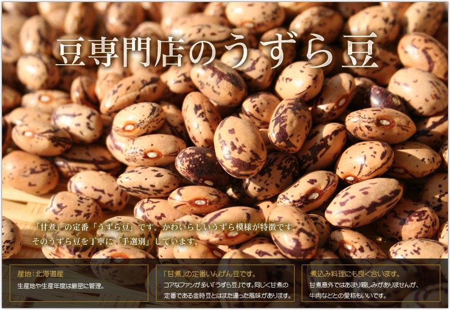 豆専門店のうずら豆