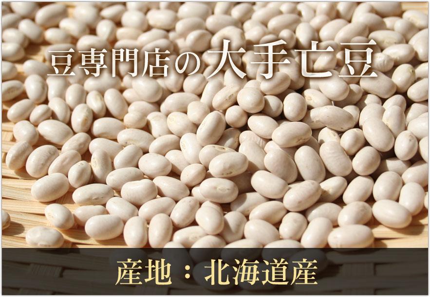 豆専門店の大手亡豆