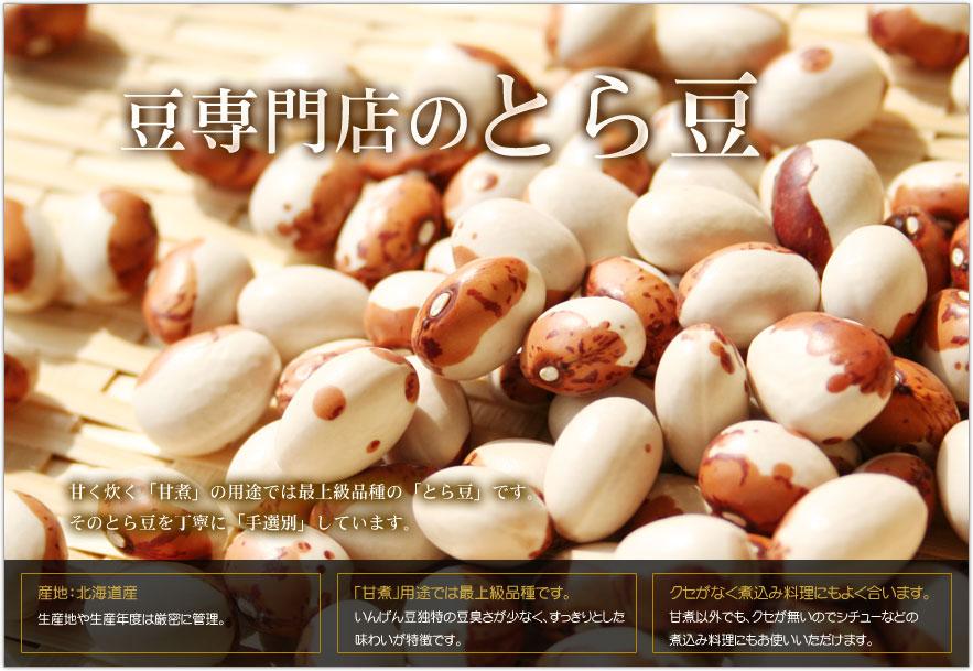 豆専門店のとら豆