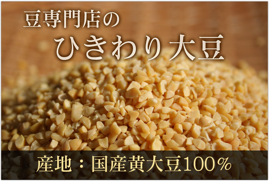 国産ひきわり大豆