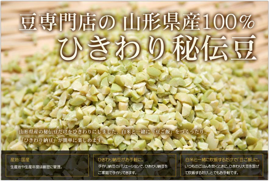 山形県産ひきわり秘伝豆