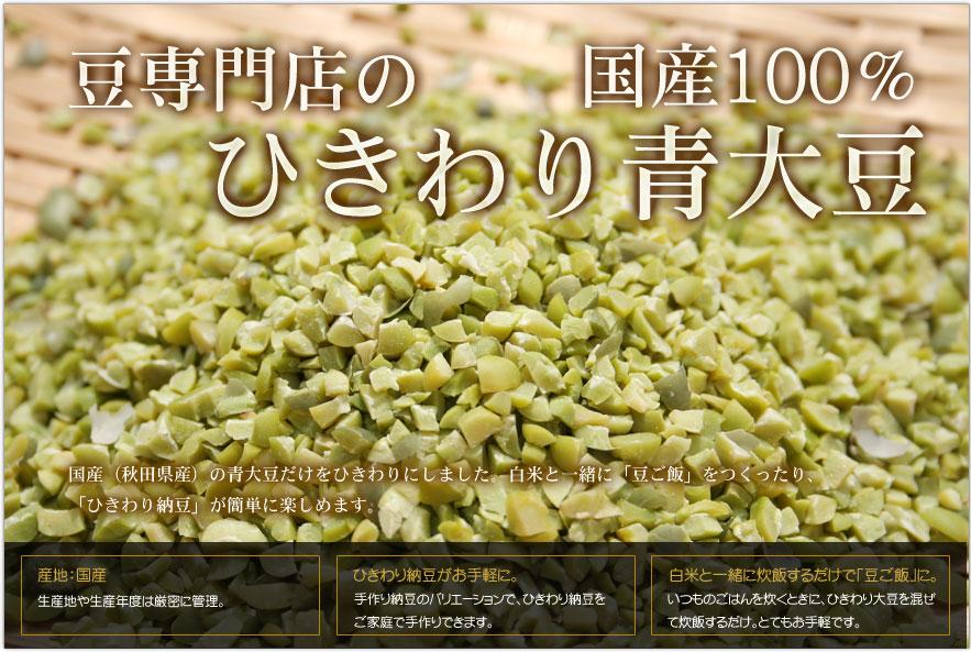 国産ひきわり青大豆