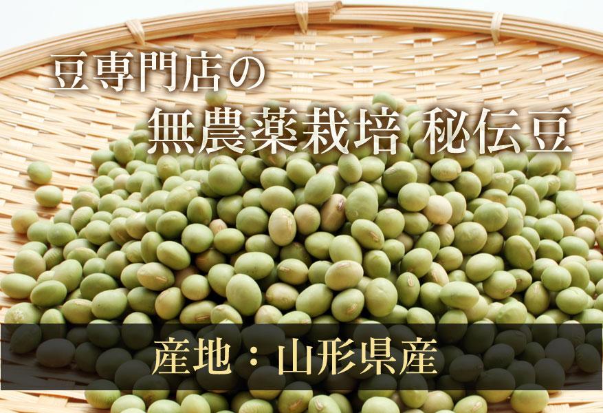 豆専門店の特別栽培秘伝豆