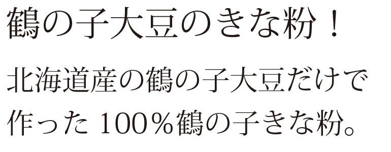 鶴の子大豆のきな粉