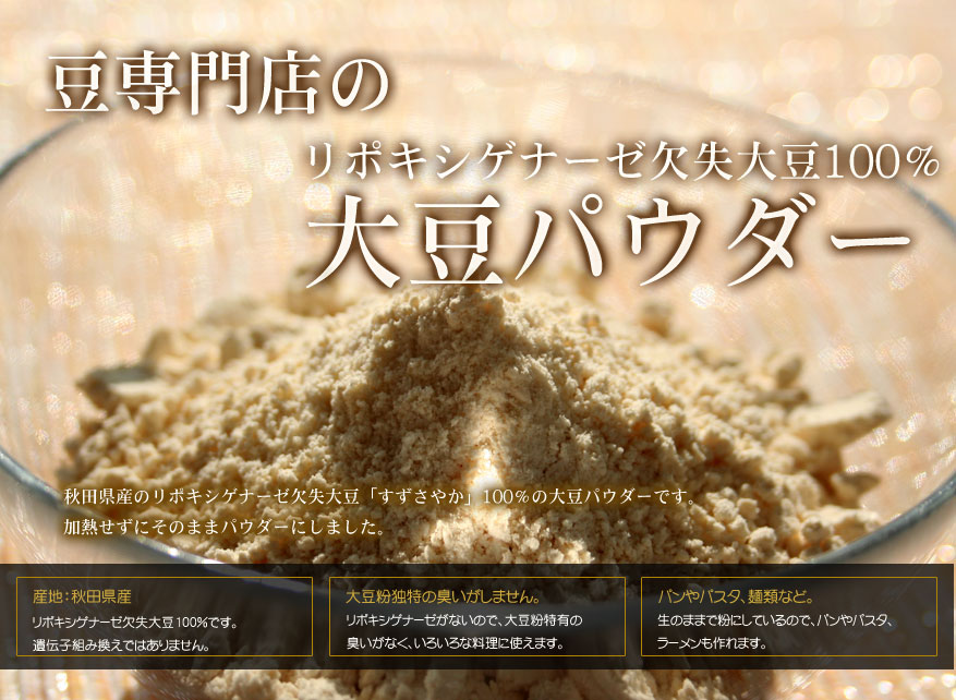 豆専門店の大豆パウダー(秋田県産リポキシゲナーゼ欠失大豆100%)