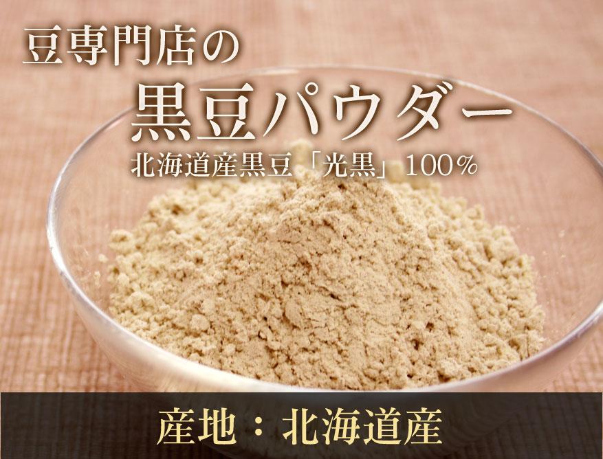 豆専門店の黒豆パウダー(北海道産黒豆 光黒100%)