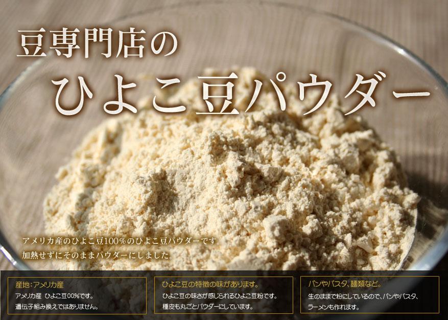 豆専門店のひよこ豆パウダー(アメリカ産 ひよこ豆100%)