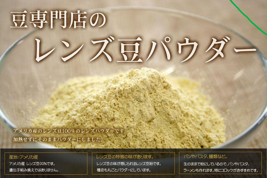 豆専門店のレンズ豆パウダー(アメリカ産 レンズ豆100%)