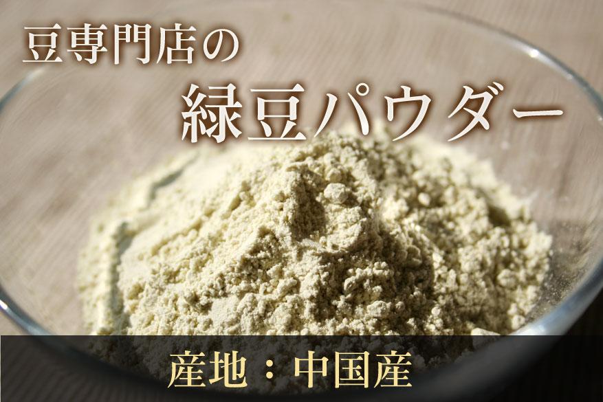 豆専門店の緑豆パウダー(中国産 緑豆100%)