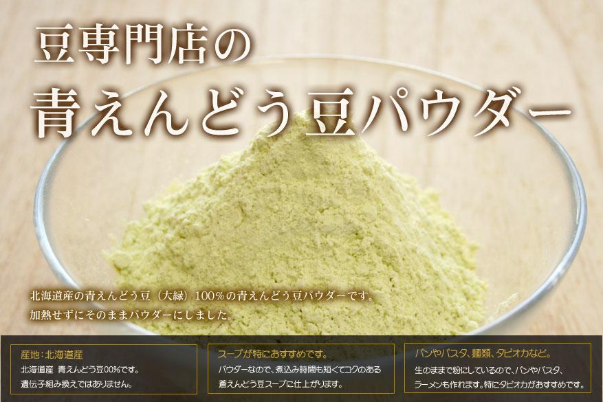 豆専門店の青えんどう豆パウダー(北海道産 青えんどう豆100%)