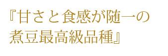 鶴の子大豆の特徴