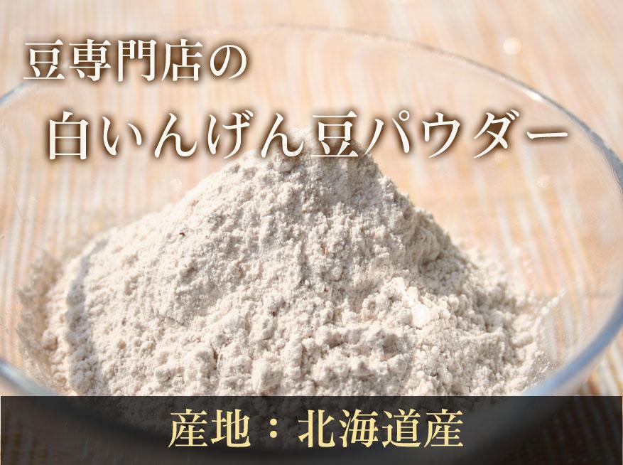 豆専門店の白いんげん豆パウダー(北海道産 白いんげん00%)