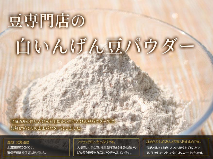 豆専門店の白いんげん豆パウダー(北海道産 白いんげん豆100%)