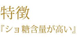 鶴の子大豆のショ糖含量
