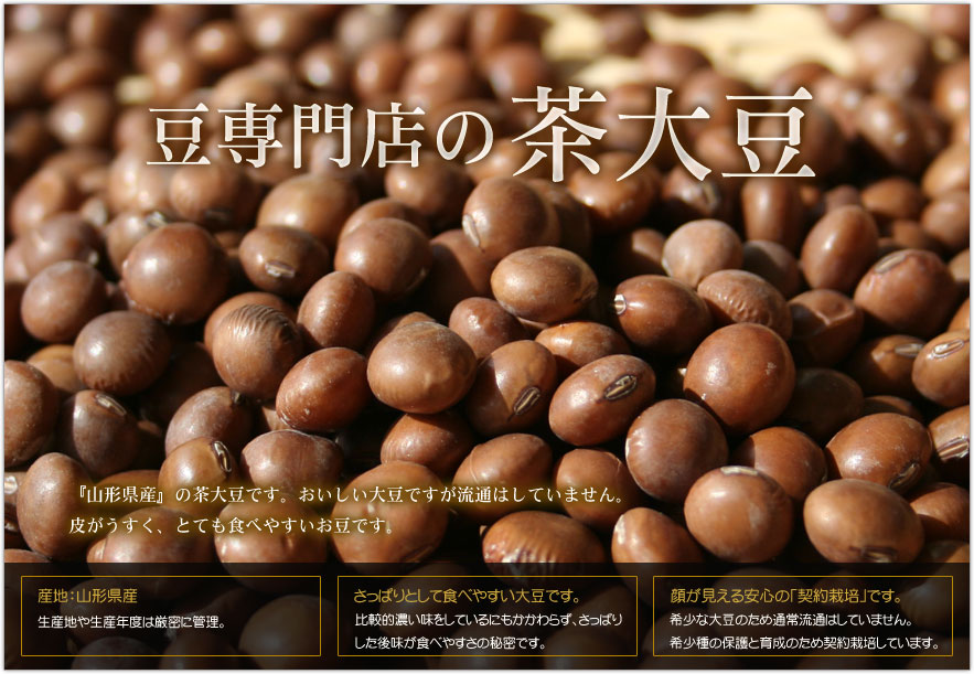 豆専門店の茶大豆
