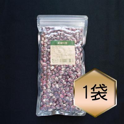 【乾燥豆】紅絞り豆(R1・北海道産)