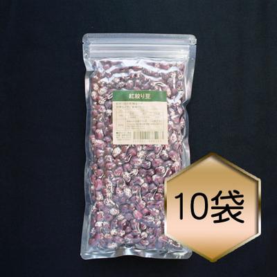 【乾燥豆】紅絞り豆まとめ買いセット(R1・北海道産)