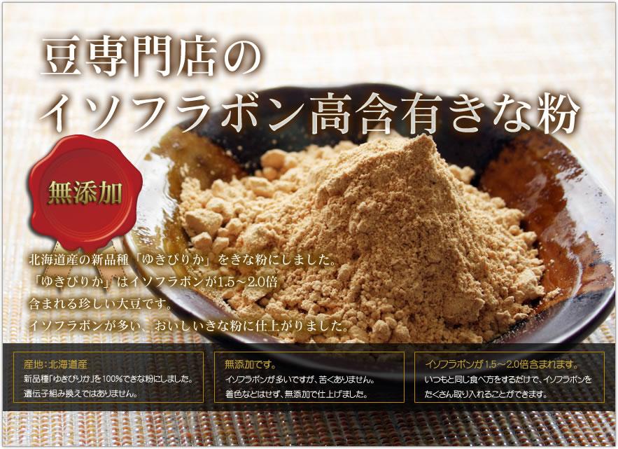イソフラボン高含有きな粉